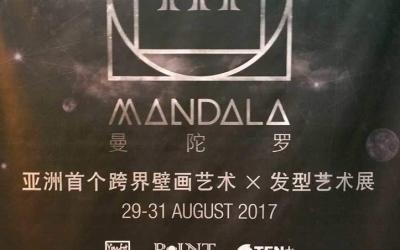 "Point Exhibition-""Mandala""曼陀羅-Ying-Fat's Mural X A Ten Studio"